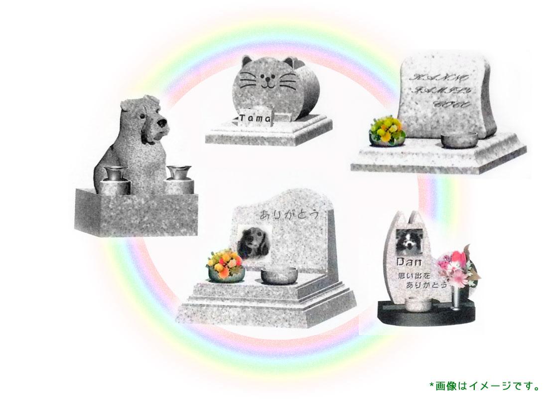 ペットのお墓のタイプ