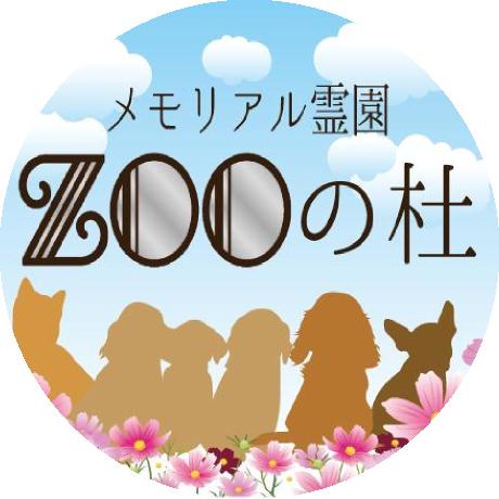 メモリアル霊園ZOOの杜