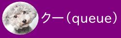クー(queue)